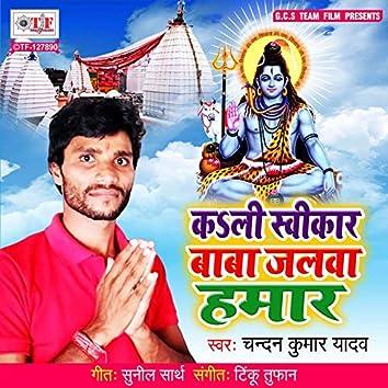 Kali Swikar Baba Jalwa Hamar
