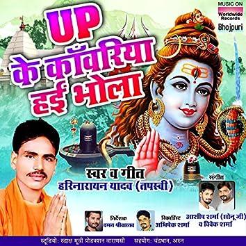 Up Ke Kawariya Hai Bhola