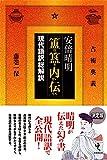 安倍晴明『簠簋内伝』現代語訳総解説 - 藤巻一保