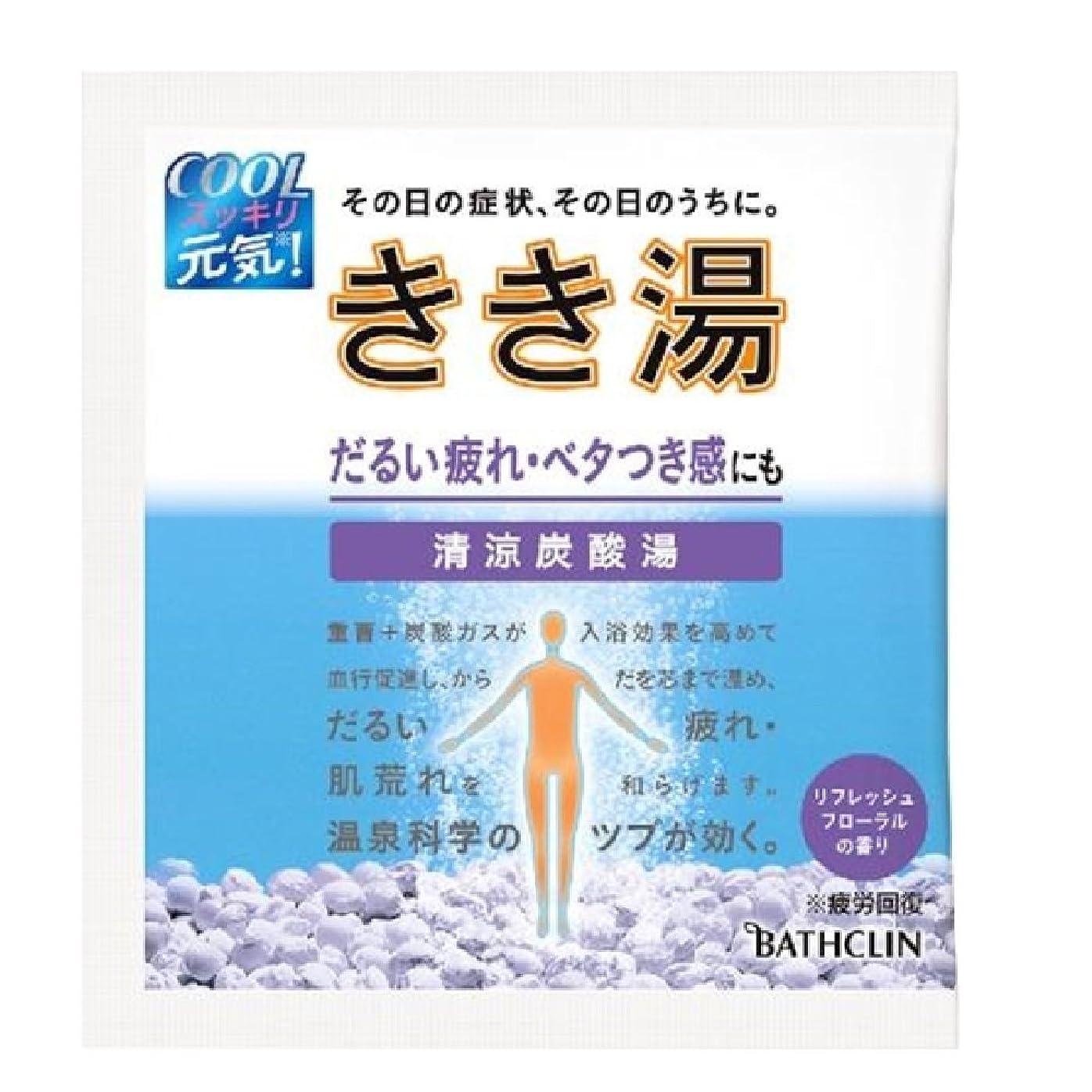 海洋冒険ストライク【バスクリン】 きき湯 清涼炭酸湯 リフレッシュフローラルの香り 分包 30g (医薬部外品)