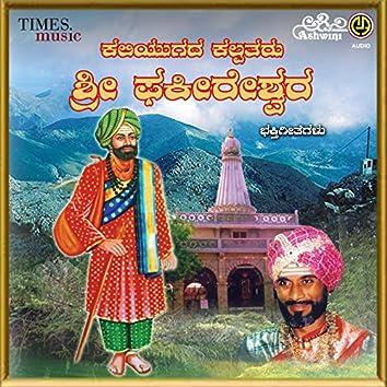 Kaliyugada Kalpataru Sri Fakeereshwara