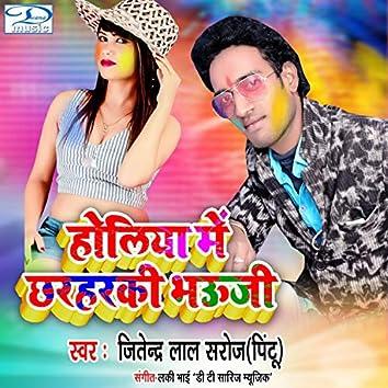 Holiya Me Chharharaki Bhauji (Chharharki Bhauji)