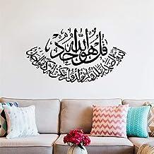 Pegatinas Pared Decorativas Decoración Mural Wall Stickers El Corán Musulmán Creativo Arte De La Pared Calcomanía Calcomanía Vinilo Letras Decir La Cita Caligrafía Musulmana Islámica para Ha