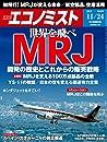 週刊エコノミスト 2015年 11/24号