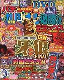 パチンコオリジナル必勝法デラックス 2013年 07月号 [雑誌]