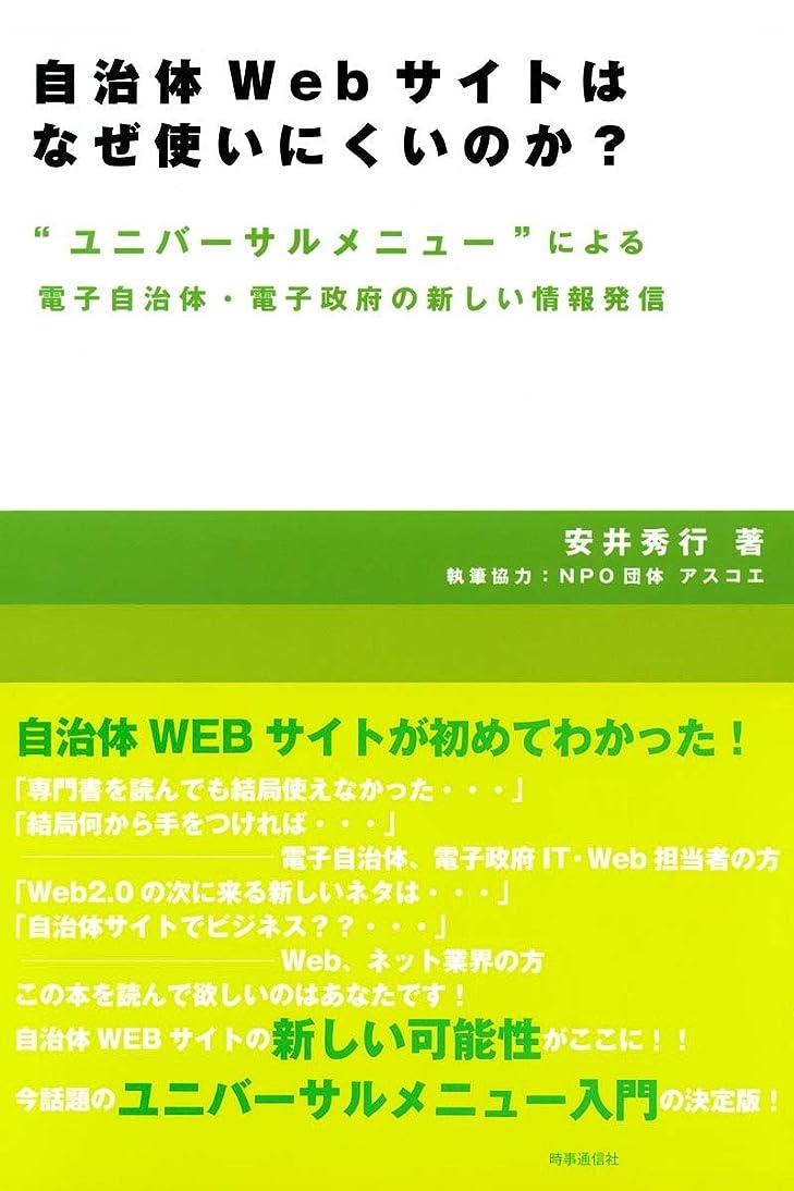 """合唱団自宅で同情的自治体Webサイトはなぜ使いにくいのか? """"ユニバーサルメニュー""""による電子自治体?電子政府の新しい情報発信"""
