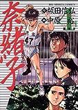 奈緒子(4) (ビッグコミックス)