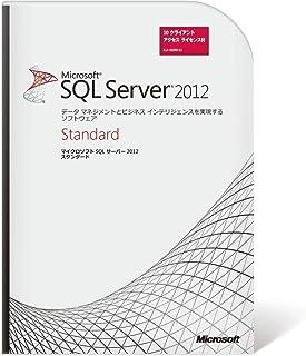 Microsoft SQL Server 2012 Standard 日本語版 10CAL付