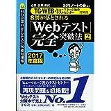 【TG-WEB・ヒューマネージ社のテストセンター対策用】「Webテスト」完全突破法【2】【2017年度版】