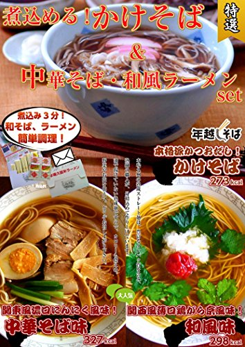 煮込みそば&関東・関西しょうゆラーメン2種 贅沢詰め合わせセット (3種/6人前)