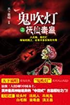"""鬼吹灯之抚仙毒蛊(打开最具神秘诡异""""中国式""""古墓探险之门!) (Chinese Edition)"""