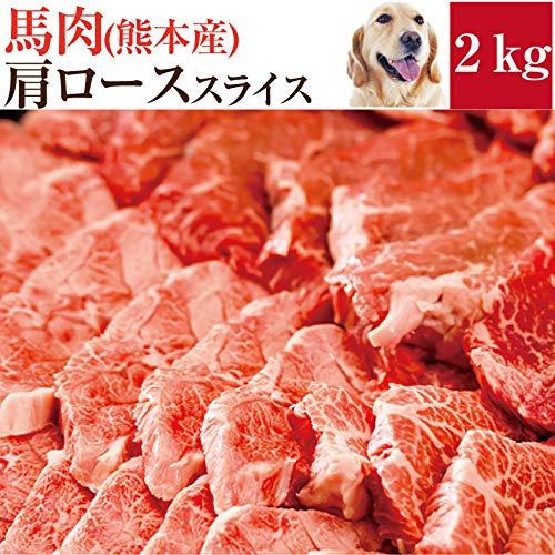 犬・ペット用 生肉 馬肉(脂少め) スライス 2kg バラ凍結・生食用
