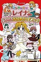マジカル少女レイナ スペシャル ときめきお仕事ガイドブック (フォア文庫)