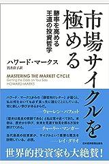 市場サイクルを極める 勝率を高める王道の投資哲学 Tankobon Hardcover