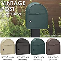 丸三タカギ 郵便ポスト(郵便受け) ヴィンテージ風ポスト ■4種類の内「サテンチョコ(PE-5776)」を1点のみです
