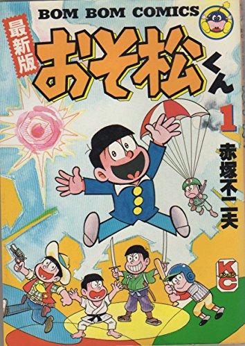 最新版おそ松くん 1 (コミックボンボン) - 赤塚 不二夫