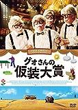 グォさんの仮装大賞 [DVD] image