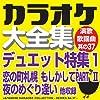 カラオケ大全集 演歌・歌謡曲 其の37 ― デュエット特集1 ―