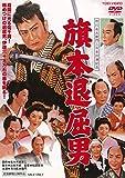 旗本退屈男[DVD]