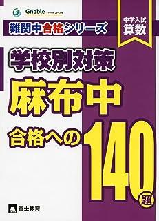 中学入試算数麻布中学合格への140題 (難関中合格シリーズ 学校別対策 5)