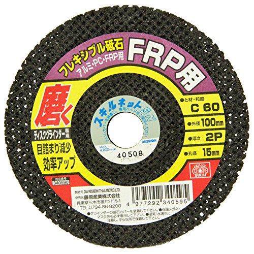 SK11 ディスクグラインダー用 フレキシブル砥石 FRP・PC・アルミ用 #C60 100X2PX15mm