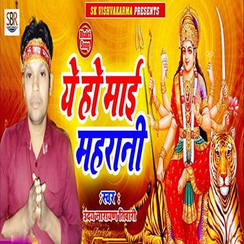 Uday Narayan Tiwari