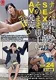 ナンパ連れ込みSEX隠し撮り・そのまま勝手にAV発売。する23才まで童貞 Vol.24 綜実社/妄想族 [DVD]