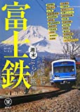 富士鉄 世界遺産・富士山と列車を撮る 週末ぶらり旅 (らくらく本)