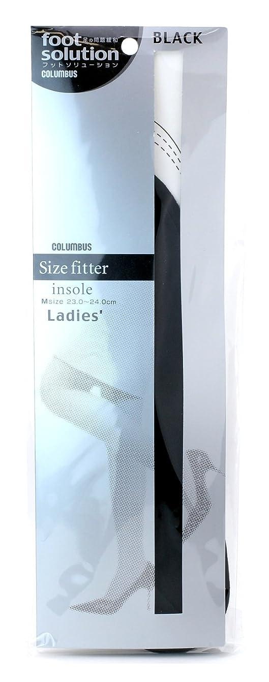 仲間私の増強コロンブス フットソリューション サイズフィッターインソール 女性用 Mサイズ 1足分(2枚入)