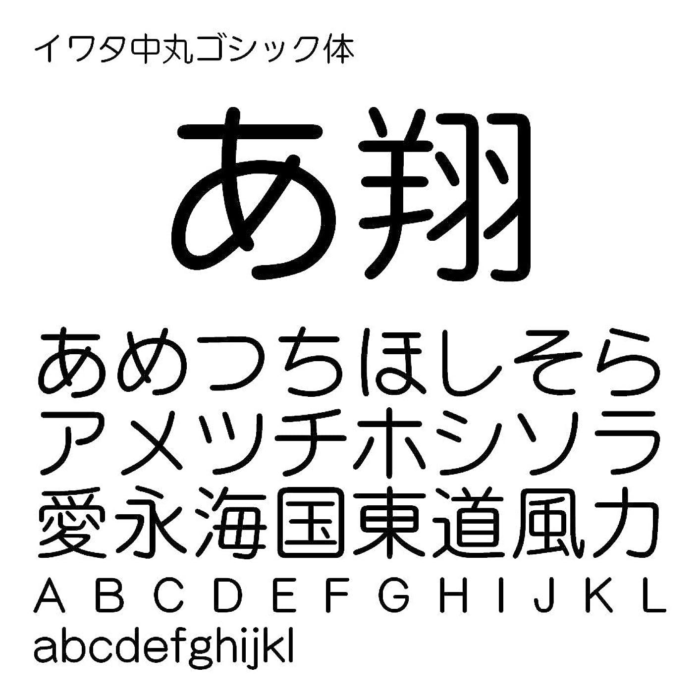 だます瀬戸際ほのかイワタ中丸ゴシック体Std OpenType Font for Windows [ダウンロード]