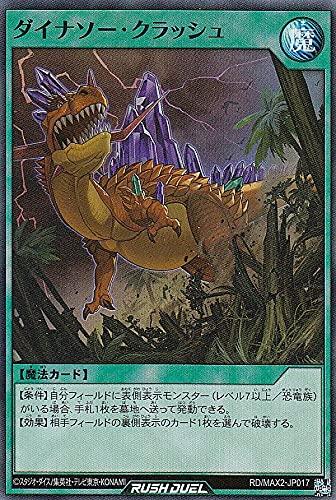 遊戯王 ラッシュデュエル RD/MAX2-JP017 ダイナソー・クラッシュ (日本語版 スーパーレア) マキシマム超絶進化パック