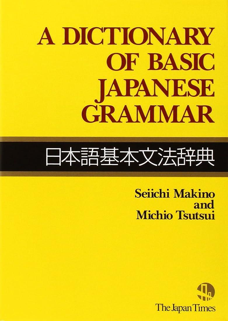 ビジュアル牧師ロマンスA Dictionary of Basic Japanese Grammar(日本語基本文法辞典)