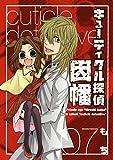 キューティクル探偵因幡 7巻 (デジタル版Gファンタジーコミックス)
