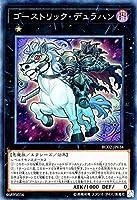 ゴーストリック・デュラハン シークレットレア 遊戯王 レアリティコレクション 20th rc02-jp034