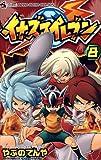 イナズマイレブン 8 (てんとう虫コロコロコミックス)