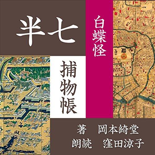 『白蝶怪 (半七捕物帳)』のカバーアート