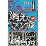 消えたマンガ家 (2) (¥800本 12)
