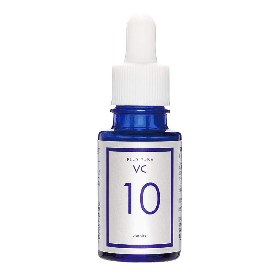 ラテンコミットメント海峡ひも美容液ビタミンC10%配合 プラスピュアVC10 [10ml 1ヶ月] ビタミンC誘導体よりも両親媒性ピュアビタミンC10%