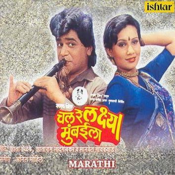 Chal Re Laksha Mumbaila (Original Motion Picture Soundtrack)