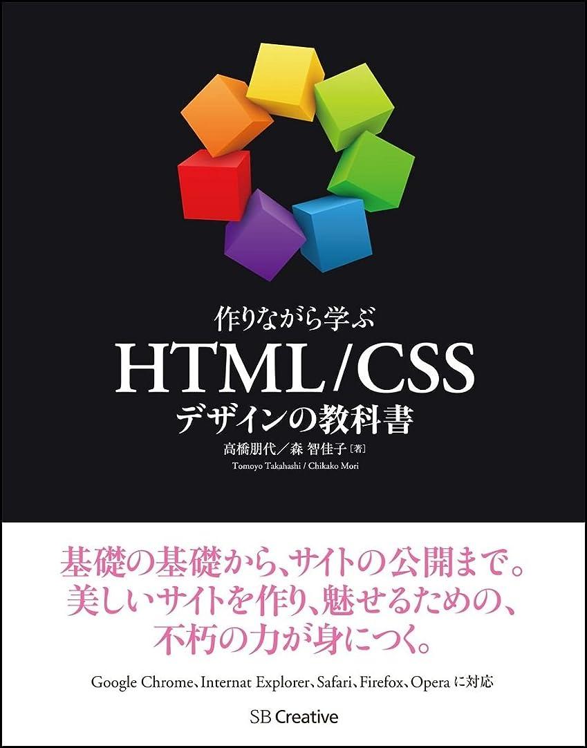 せがむ部分的にペリスコープ作りながら学ぶ HTML/CSSデザインの教科書