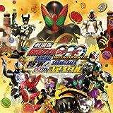 仮面ライダーオーズ WONDERFUL 将軍と21のコアメダル オリジナルサウンドトラック