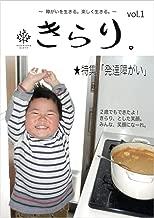 発達障害専門雑誌 季刊誌「きらり。」vol.1