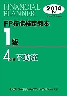 FP技能検定教本1級4分冊不動産<2014年版>