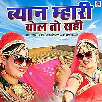 Byan Maari Bol To Sahi (Rajasthani)