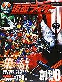 仮面ライダー 平成 vol.0 31大仮面ライダー集結 (平成ライダーシリーズMOOK)