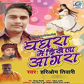 Ghaghara Mein Dikhela Agra