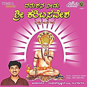 Darushana Needu Sri Karibasavesha