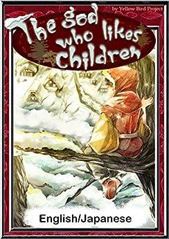 [Nankichi Niimi, Mitsutoshi Katunaga, YellowBirdProject]のThe god who likes children 【English/Japanese versions】 (KiiroitoriBooks Book 24) (English Edition)