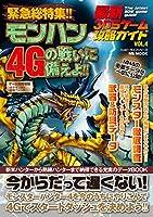 最新3DSゲーム攻略ガイドVOL.4 (ハッピーライフシリーズ)