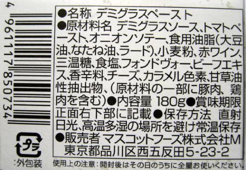 マスコットフーズThe味『洋食の味』